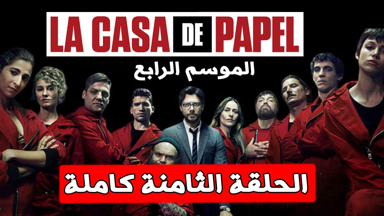 مسلسل البروفيسور الإسباني الجزء الرابع