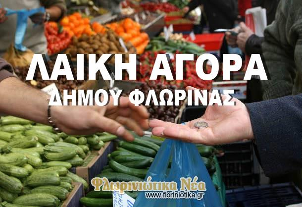 Δραστηριοποίηση πωλητών λαϊκής αγοράς και παράλληλης λαϊκής αγοράς Δήμου Φλώρινας την Τετάρτη 12/5/2021