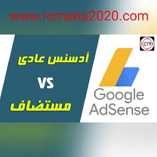 الفرق بين حسابات الادسنس العادية والمستضافة  ادسنس   غوغل ادسنس حساب ادسنس