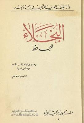 البخلاء - الجاحظ (دار اليقظة) , pdf