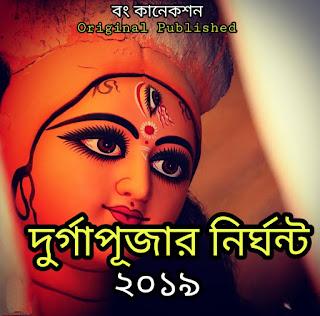 2019 দূর্গাপূজোর নির্ঘন্ট |   2019 Durgapuja Schedule