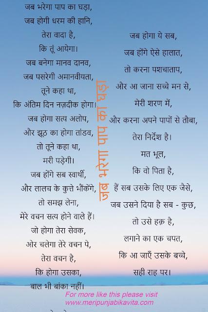 Jab Bharega Paap Ka Ghada