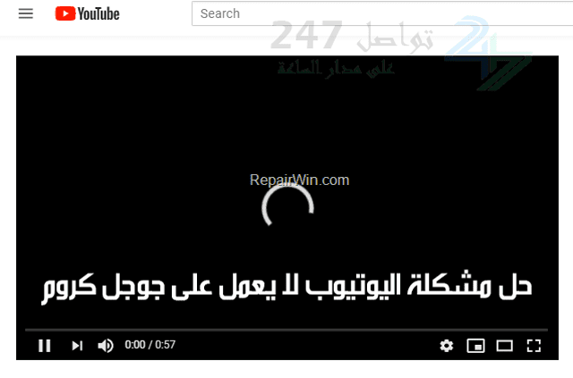 اليوتيوب لا يعمل على جوجل كروم
