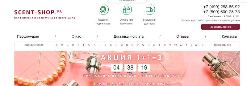 [Лохотрон] scent-shop.ru – Отзывы, мошенники! Информация о проекте