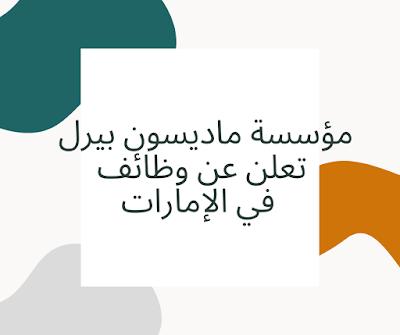 مؤسسة ماديسون بيرل تعلن عن وظائف في الإمارات