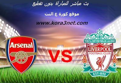 موعد مباراة ليفربول وارسنال اليوم 28-09-2020 الدورى الانجليزى