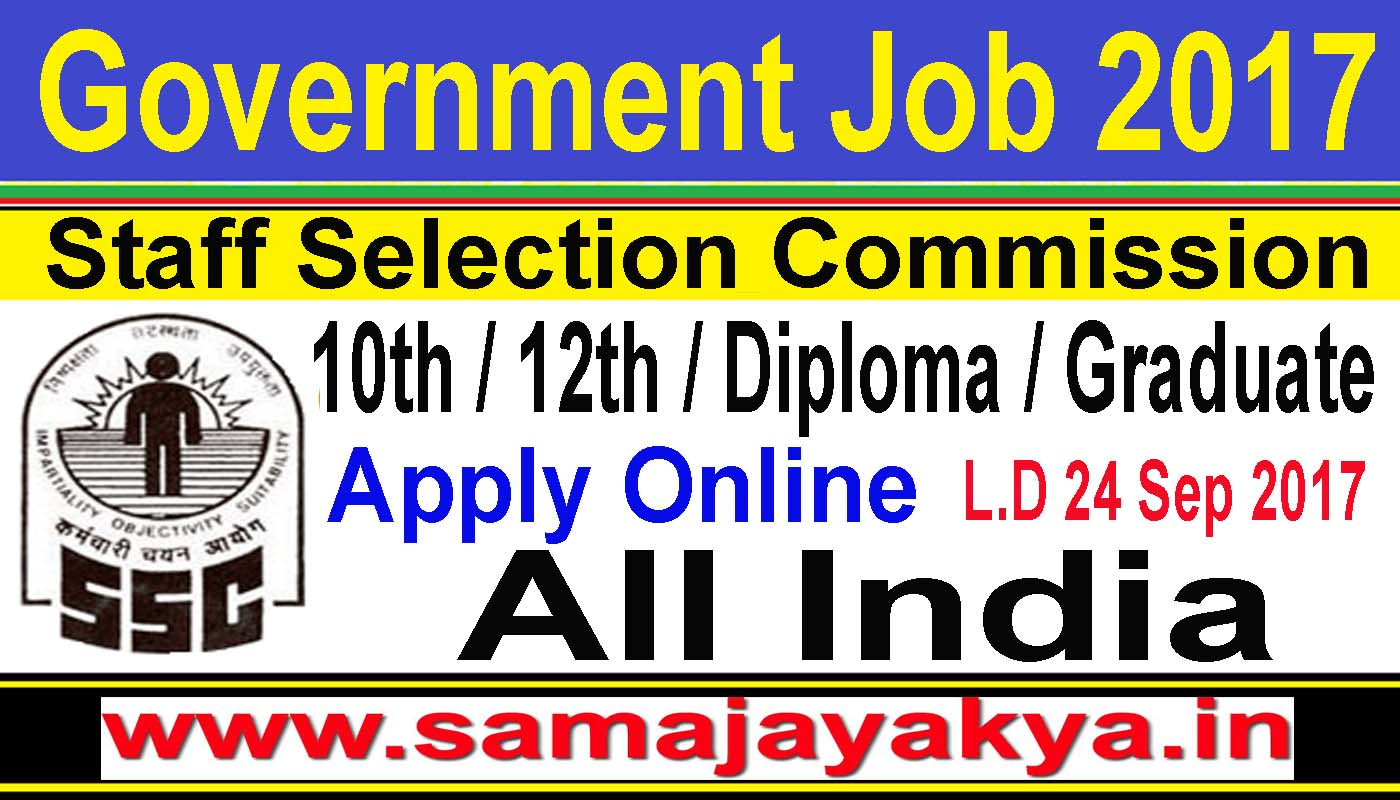 sscnwr staff selection commission has advertise recruitment 2017 for various posts for eligible candidates application to be submitted online for the