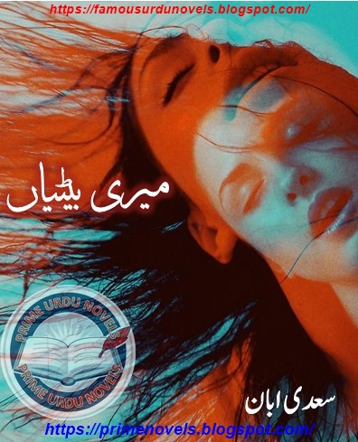 Meri Betiyan novel online reading by Sadi Abbaan Complete