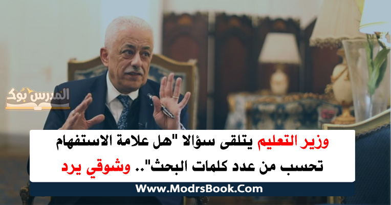 """وزير التعليم يتلقى سؤالا """"هل علامة الاستفهام تحسب من عدد كلمات البحث"""".. وشوقي يرد"""