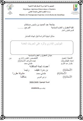 مذكرة ماستر: البوليس الإداري وأثره على الحريات العامة PDF