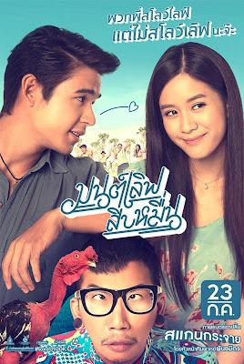 Mon Love 10 Muen (2015) มนต์เลิฟสิบหมื่น