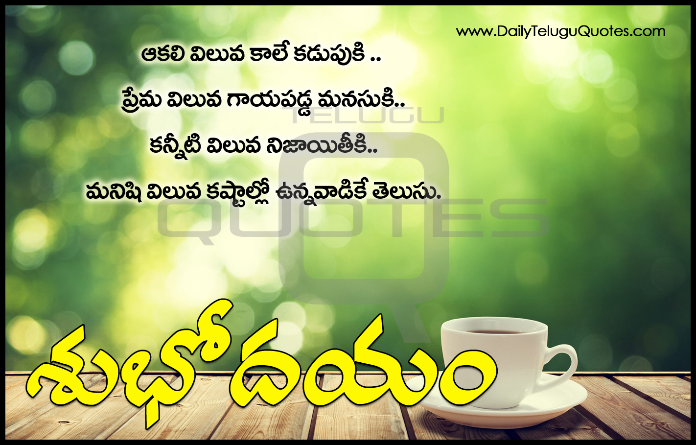 Good Morning Love Telugu : Good morning quotes in telugu wallpapers life motivational