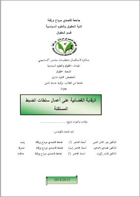 مذكرة ماستر: الرقابة القضائية على أعمال سلطات الضبط المستقلة PDF