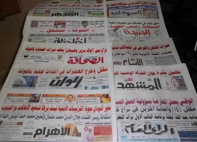 عناوين الصحف السياسية السودانية الصادرة بتاريخ اليوم الاربعاء 3 يونيو 2020م