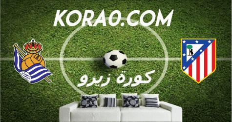 مشاهدة مباراة أتلتيكو مدريد وريال سوسيداد بث مباشر اليوم 19-7-2020 الدوري الإسباني