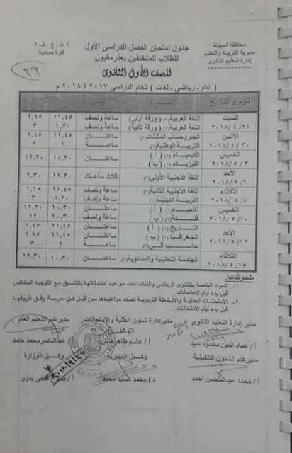 اسيوط / جداول امتحانات الفصل الدراسي الثاني 2017/2018 لجميع المراحل التعليمية