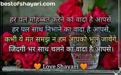 Love Hindi shayari | Hindi love quotes | 2020