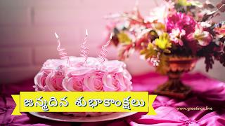 జన్మదిన శుభాకాంక్షలు చిత్రాలు.  janmadina subhakankshalu Telugu birthday wishes images.