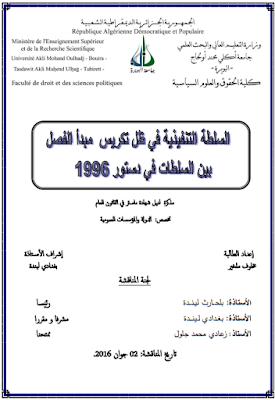 مذكرة ماستر : السلطة التنفيذية في ظل تكريس مبدأ الفصل بين السلطات في دستور 1996 PDF
