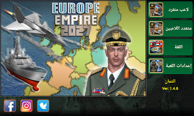 Europe Empire 2027 مهكرة