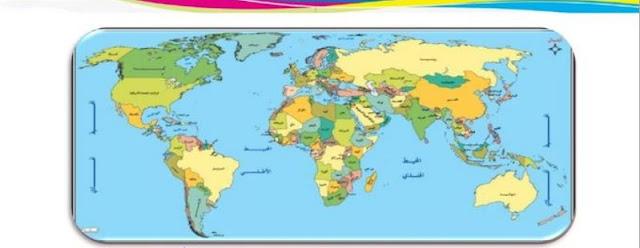 تحميل أطلس خرائط ألوان للصف الثالث الثانوى 2021