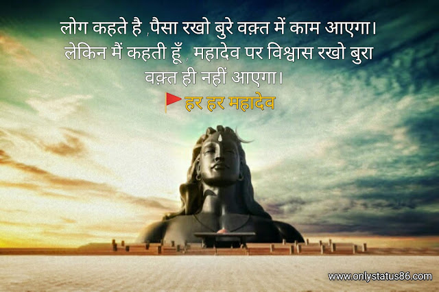 Mahadev Status Shayari in HIndi