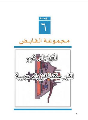 كتاب ميكانيك السيارات الجزء الثاني للصف الاول الثانوي pdf |مجاناً برابط مباشر
