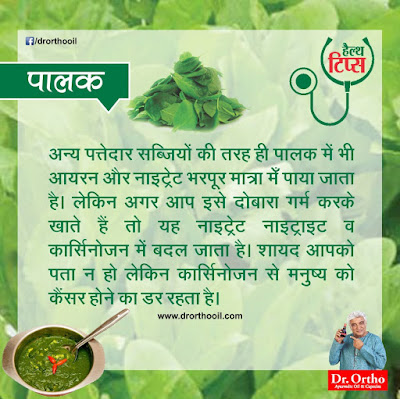Palak Benefits
