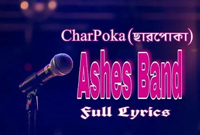 Charpoka Lyrics ছারপোকা লিরিক্স Ashes Band