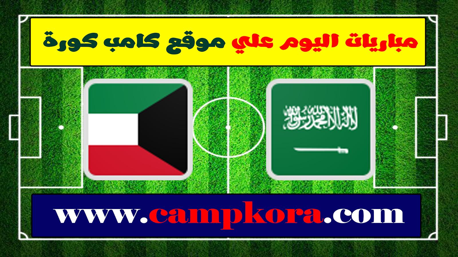 نتيجة مباراة السعودية والكويت مباريات اليوم جوال 27 11 2019 كأس في
