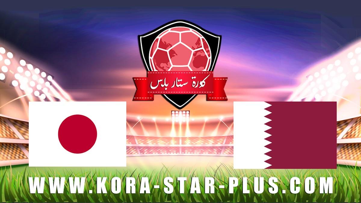 مشاهدة مباراة قطر واليابان بث مباشر بتاريخ 15-01-2020 كأس آسيا تحت 23 سنة