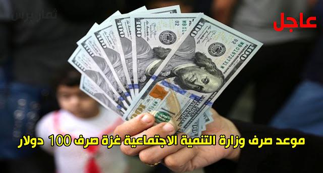 موعد صرف المنحة القطرية ( 100$ ) من قبل وزارة التنمية الإجتماعية