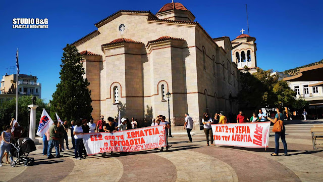 Απεργιακή συγκέντρωση στην πόλη του Άργους