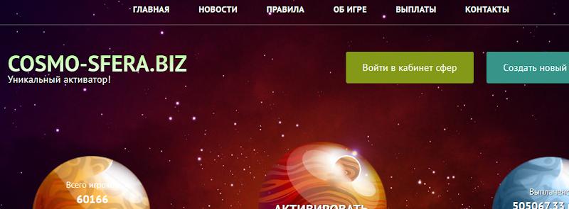 Мошеннический сайт cosmo-sfera.biz – Отзывы, развод, платит или лохотрон? Информация