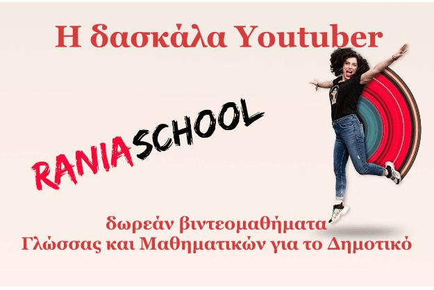 Rania School - Δωρεάν μαθήματα σε Γλώσσα και Μαθηματικά