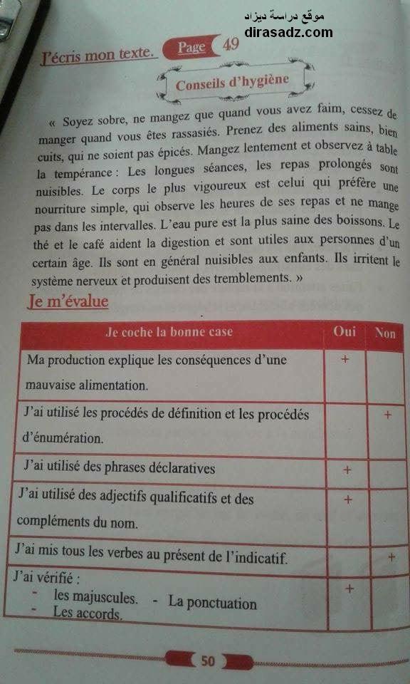 حل تمرين فرنسية اولى متوسط صفحة 49 الجيل الثاني