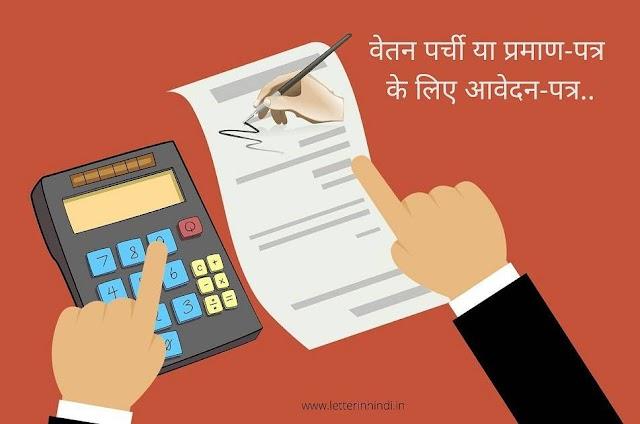 वेतन पर्ची या सैलरी सर्टिफिकेट के लिए एप्लीकेशन | Salary slip request letter in hindi