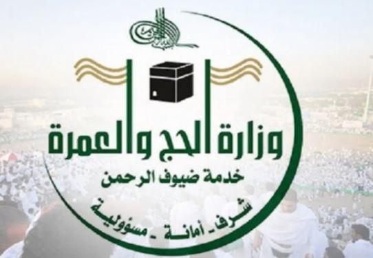 وظائف وزارة الحج والعمرة 2021/2020