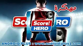 تحميل لعبة سكور هيرو مهكره Score Hero apk مهكرة جاهزة تهكير كامل hack mod اخر اصدار مجانا للاندرويد