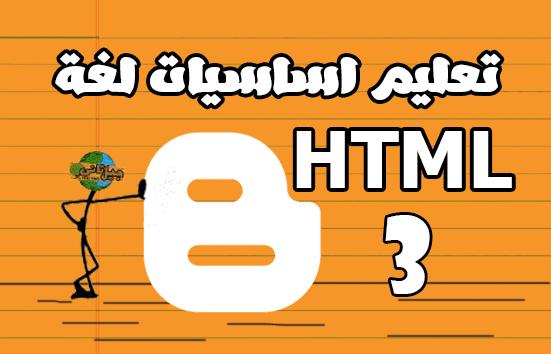 الدرس الثالث - اساسيات HTML لتصميم المواقع والتعديل علي فوالب بلوجر واصلاح اخطاء الاكواد - دورة تصميم مواقع بلوجر - Basics of HTML