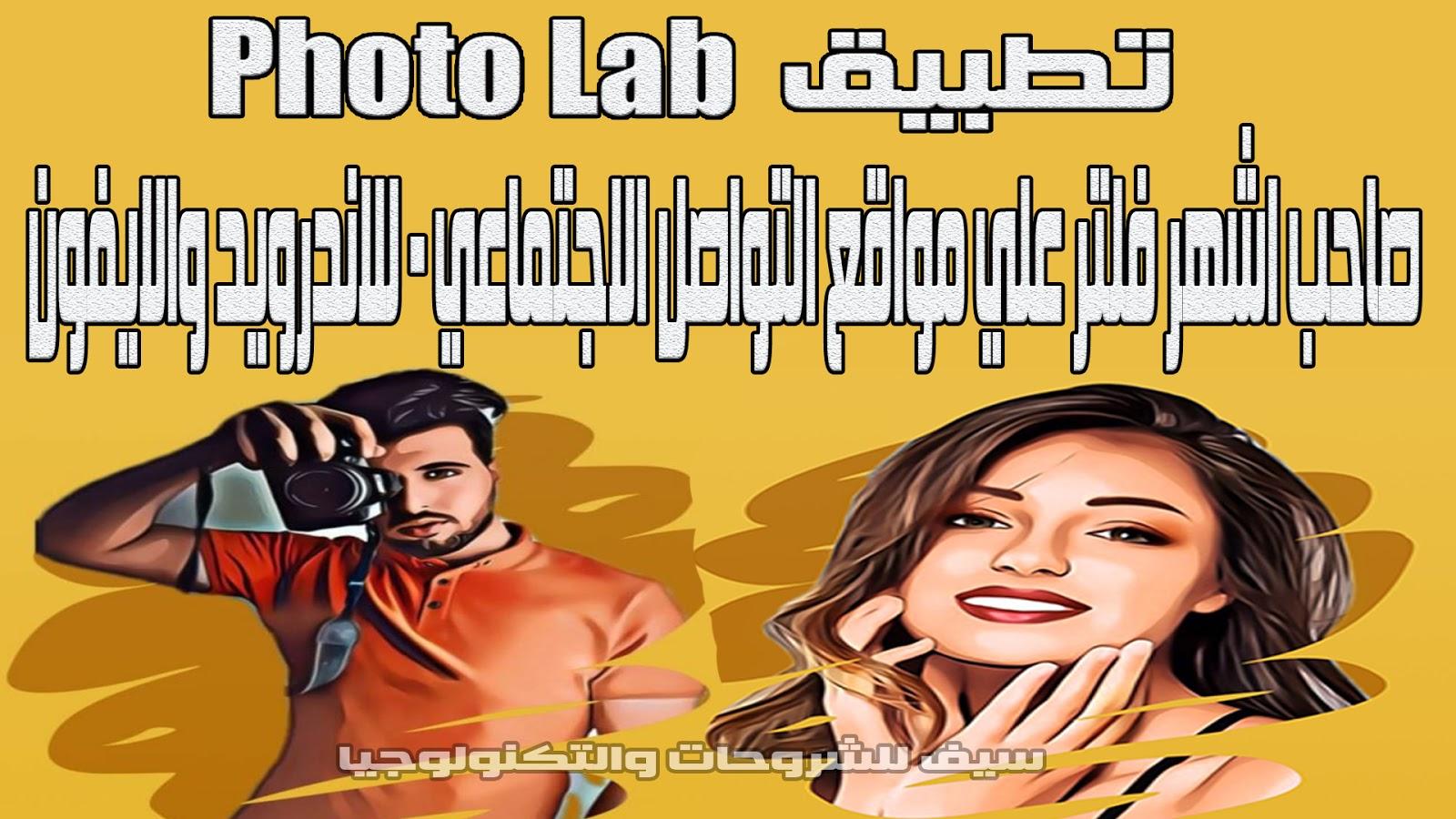 تحميل تطبيق Photo Lab  صاحب اشهر فلتر علي مواقع التواصل الاجتماعي - للاندرويد والايفون