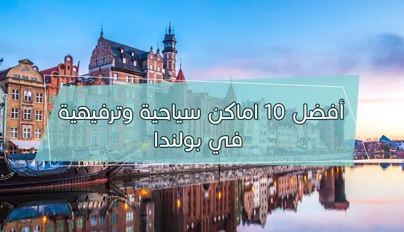 السياحة في بولندا | افضل 10 اماكن سياحية وترفيهيه في بولندا