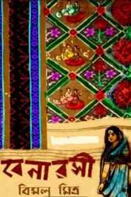 Banarasi By Bimal Mitra
