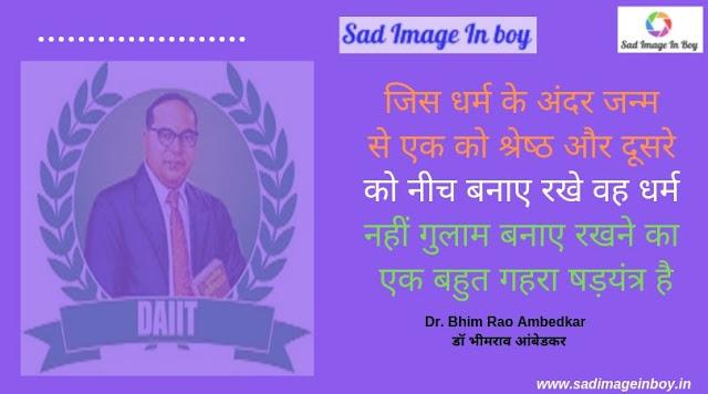 dr babasaheb ambedkar information in marathi | babasaheb