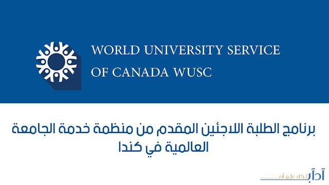 المنحة الكندية للآجئين السوريين في لبنان WUSC