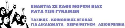 8η Μάρτη: Δεν γιορτάζουμε, Δεν δουλεύουμε, Διαδηλώνουμε!