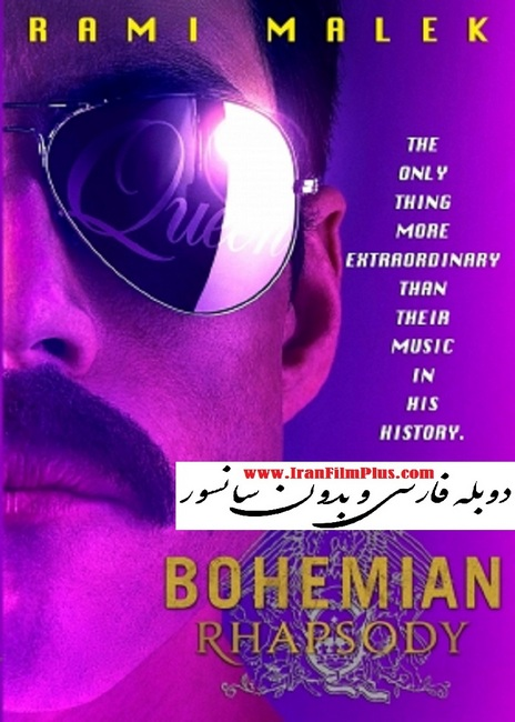 فیلم دوبله: راپسودی بوهمی (2018) Bohemian Rhapsody