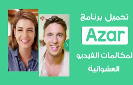 شرح تطبيق أزار Azar + رابط التحميل