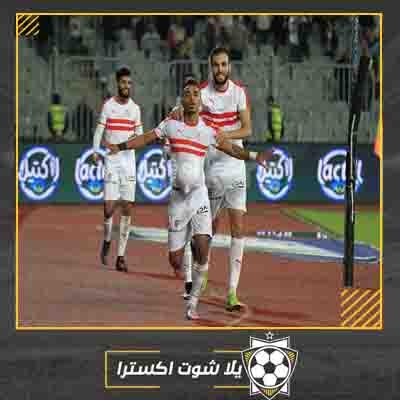 مشاهدة مباراة الزمالك وجينيراسيون بث مباشر اليوم 29-9-2019 في دوري ابطال افريقيا