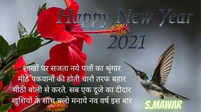Haapy-New-Year-Hindi । Happy-New-Year-Shayari-in-Hindi | नए-साल-की-शायरी-हिन्दी-में
